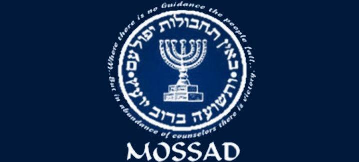 Mossad Banner